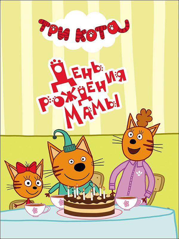 Три Кота. Цк-Мини. День Рождения Мамы