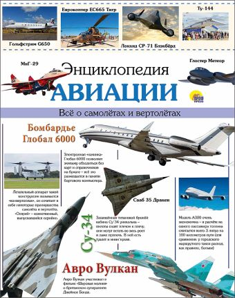 ЭНЦИКЛОПЕДИЯ АВИАЦИИ Пеленицын Леонид Михайлович