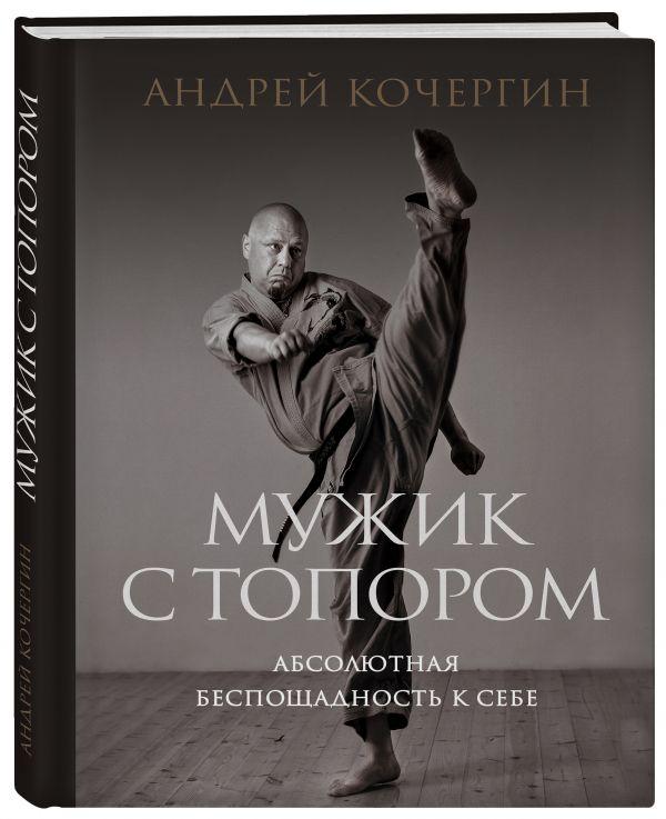 Кочергин Андрей Николаевич Мужик с топором: абсолютная беспощадность к себе
