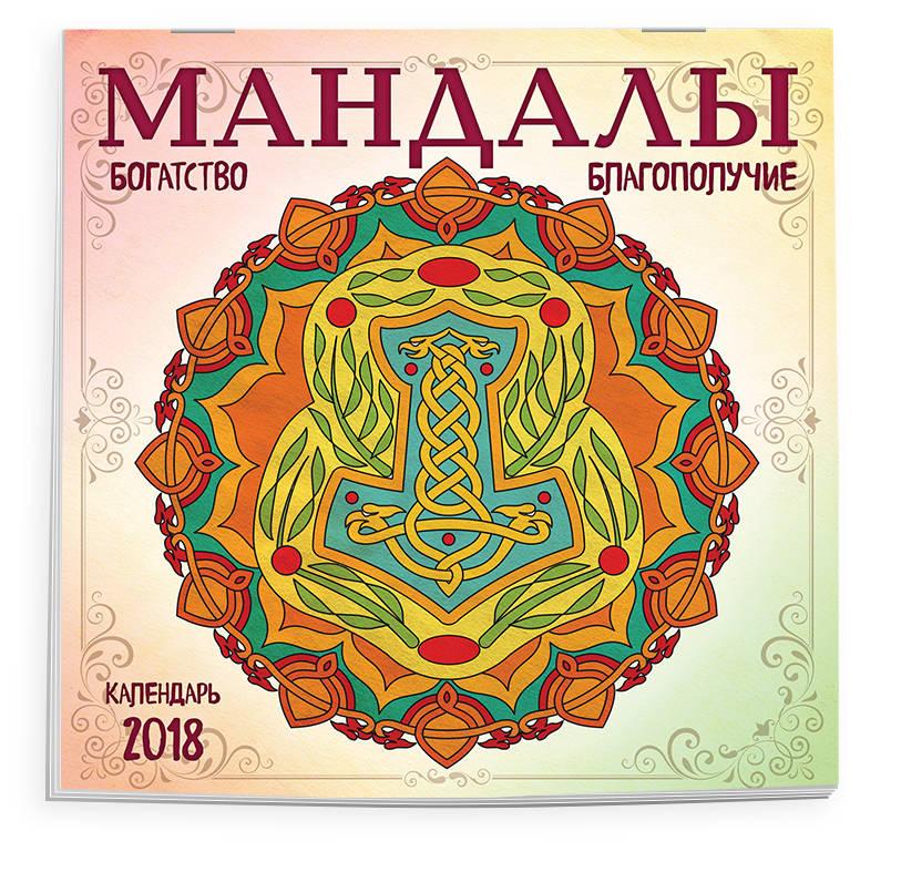 Календарь Мандалы богатства и благополучия 2018 от book24.ru