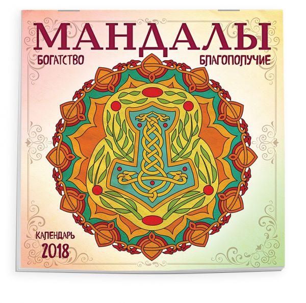 Календарь Мандалы богатства и благополучия 2018