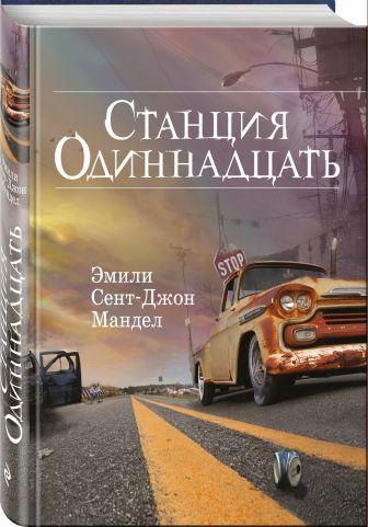 Эмили Сент-Джон Мандел - Станция Одиннадцать обложка книги