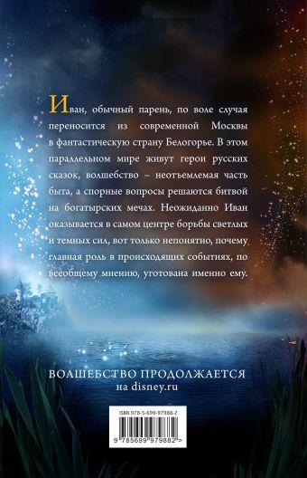 Последний богатырь Алина Кускова