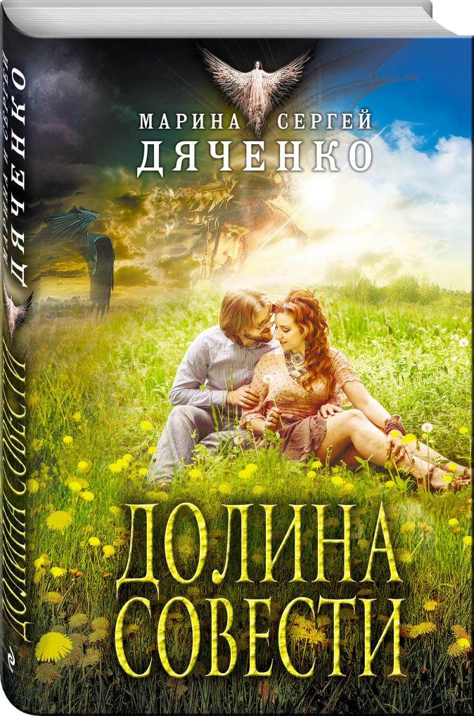 Марина и Сергей Дяченко - Долина Совести обложка книги