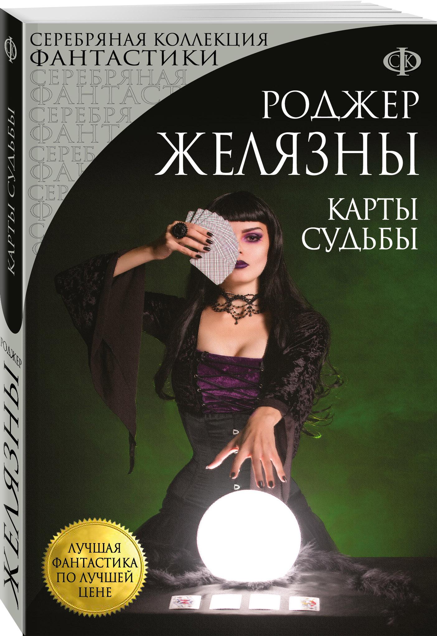 Желязны Роджер Карты Судьбы роман гринь битвы магов книга хаоса