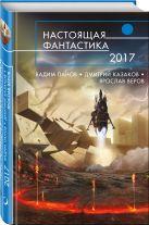 Панов В., Казаков Д., Веров Я. и др. - Настоящая фантастика - 2017' обложка книги
