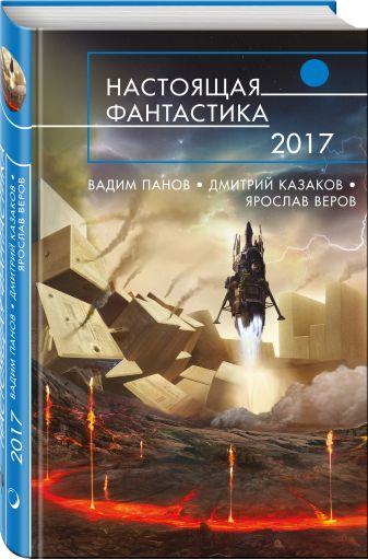 Панов В., Казаков Д., Веров Я. и др. - Настоящая фантастика - 2017 обложка книги