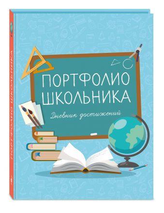 Портфолио школьника. Дневник достижений (голубое)
