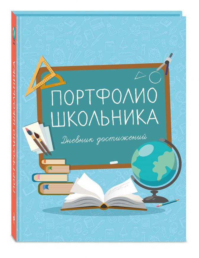 Дневник достижений «Портфолио школьника»