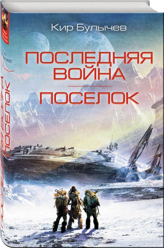 Кир Булычев - Последняя война. Поселок обложка книги