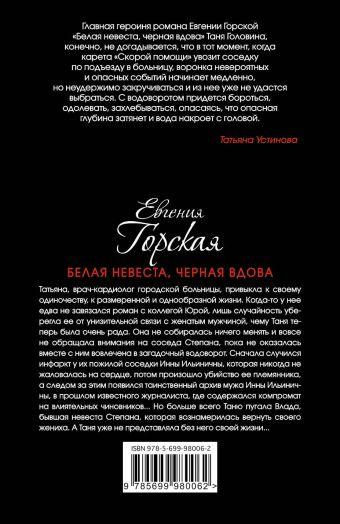 Белая невеста, черная вдова Евгения Горская
