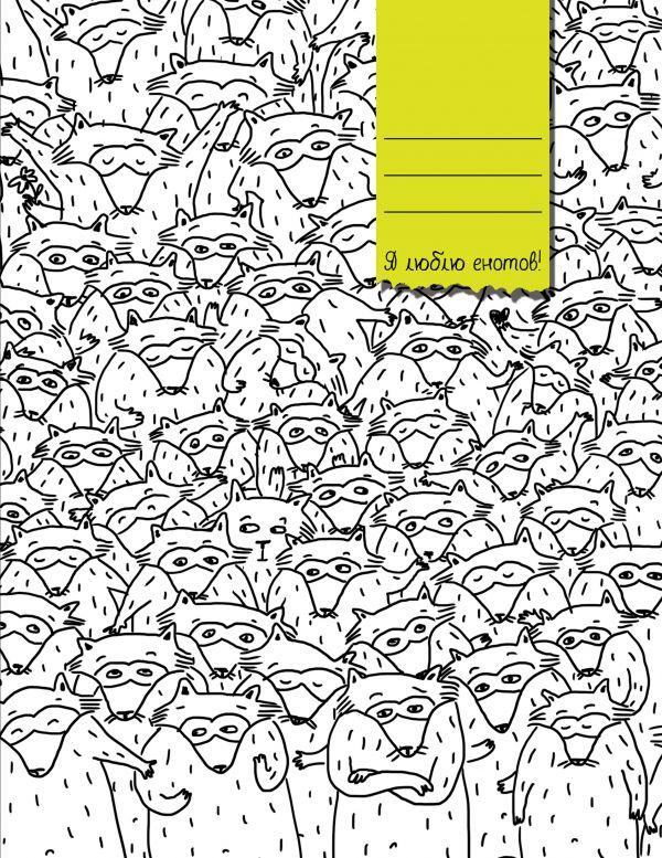 Тетрадь Я люблю енотов (48 л., клетка)