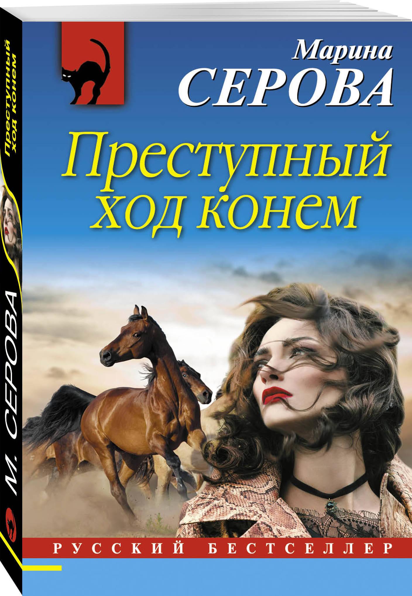 Серова М.С. Преступный ход конем у кого в россии больше