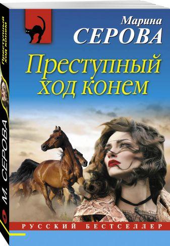 Марина Серова - Преступный ход конем обложка книги