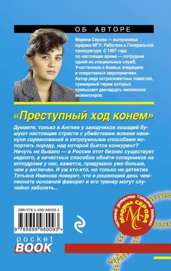 Преступный ход конем Марина Серова