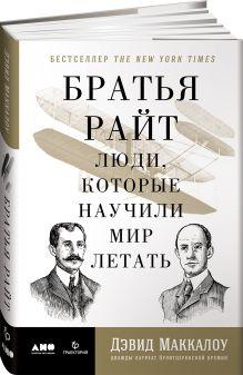 Братья Райт: Люди, которые научили мир летать (супеобложка)