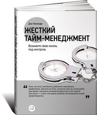 Кеннеди Д. - Жесткий тайм-менеджмент: Возьмите свою жизнь под контроль (суперобложка) обложка книги