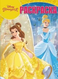 Принцессы Disney. РК № 16097. Волшебная раскраска.
