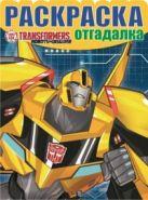 Трансформеры: Роботы под прикрытием. РО № 1656. Раскраска-отгадалка.