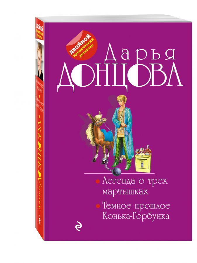 Дарья Донцова - Легенда о трех мартышках. Темное прошлое Конька-Горбунка обложка книги