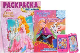 Комплект ВЕСНА 2017 ( Принцессы №2 С ГИМИКОМ)