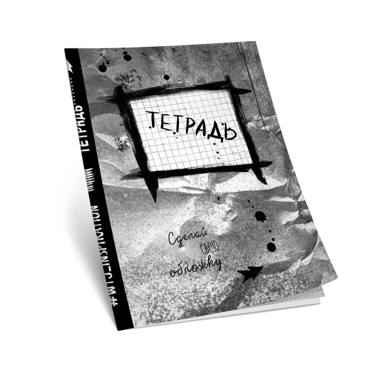 Общая тетрадь в клетку (48 л., клетка) от book24.ru