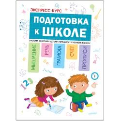 Экспресс-курс: Подготовка к школе Дорофеева А., Дорофеев Ю.