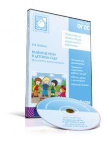 CD. ФГОС Развитие речи в детском саду. Вторая группа раннего возраста (2-3 года)