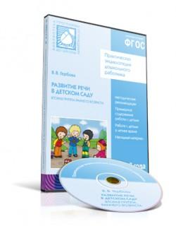 Гербова В. В. - CD. ФГОС Развитие речи в детском саду. Вторая группа раннего возраста (2-3 года) обложка книги