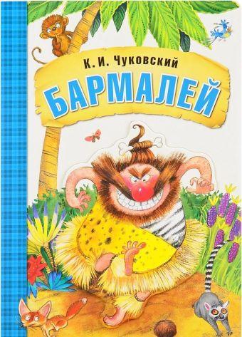 Бармалей (книга на картоне) Чуковский К. И.
