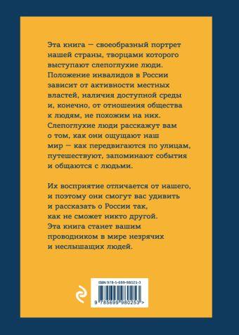 Россия глазами слепоглухих