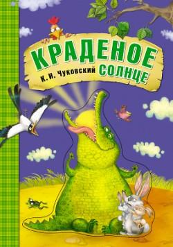 Краденое солнце (книга на картоне) Чуковский К. И.