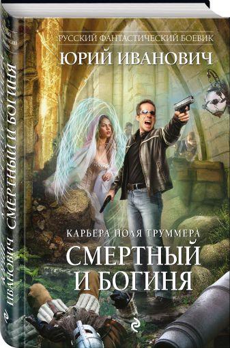Юрий Иванович - Смертный и богиня обложка книги