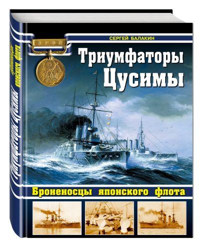 Триумфаторы Цусимы. Броненосцы японского флота - фото 1