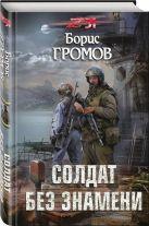 Громов Б.Н. - Солдат без знамени' обложка книги