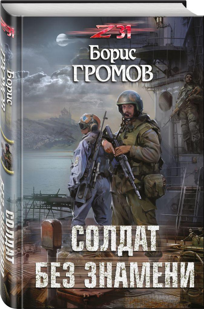 Борис Громов - Солдат без знамени обложка книги