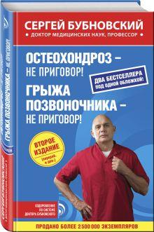 Остеохондроз - не приговор!; Грыжа позвоночника - не приговор! 2-е издание