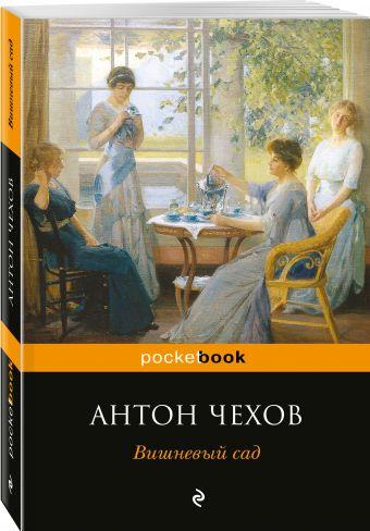 Вишневый сад Антон Чехов