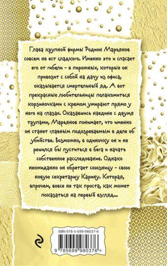 Поедательницы пирожных Галина Куликова