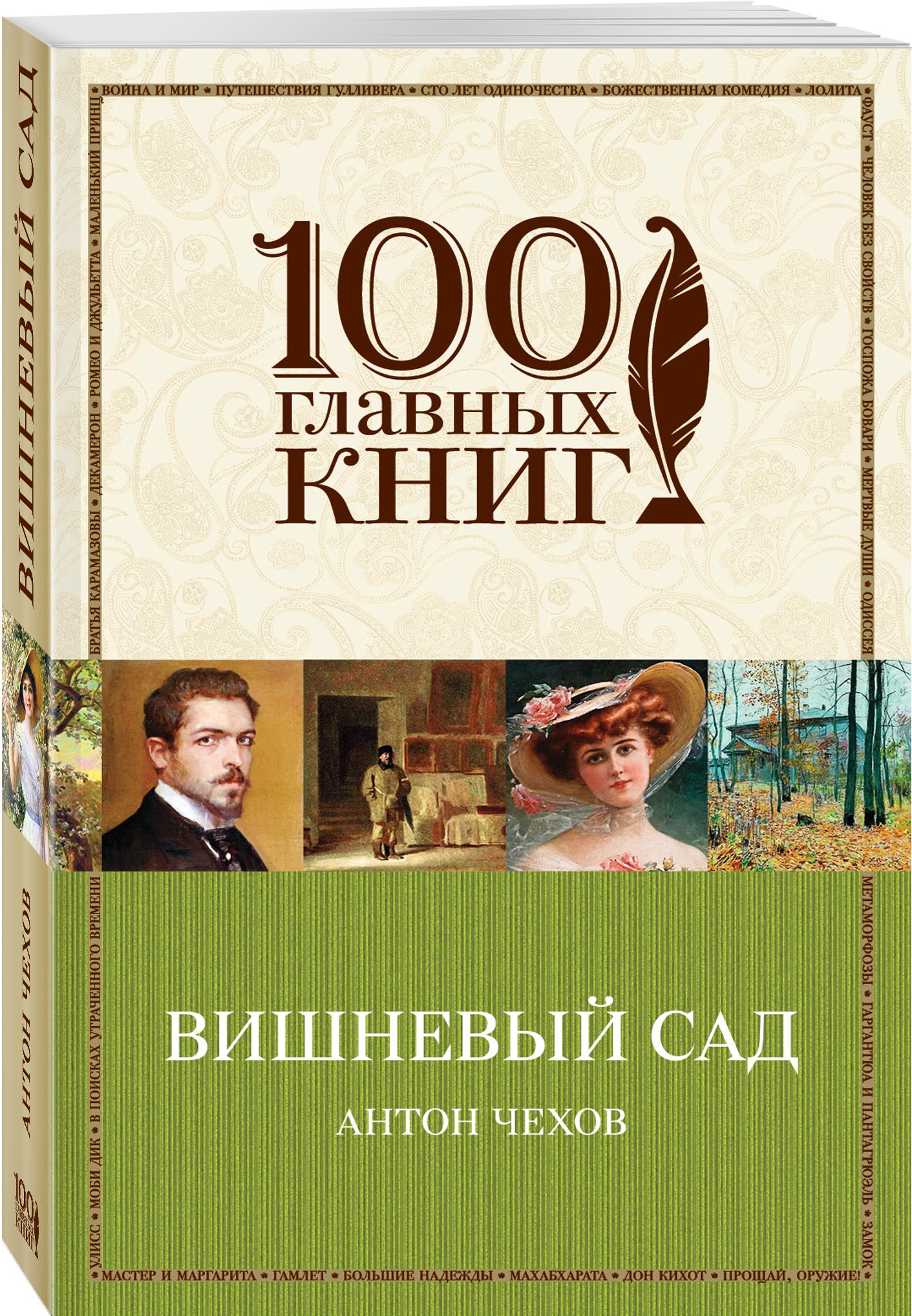 Антон Чехов Вишневый сад антон чехов жизнь прекрасна