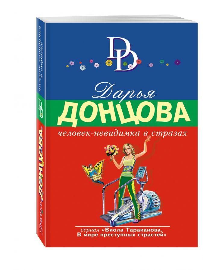 Донцова Д.А. - Человек-невидимка в стразах обложка книги