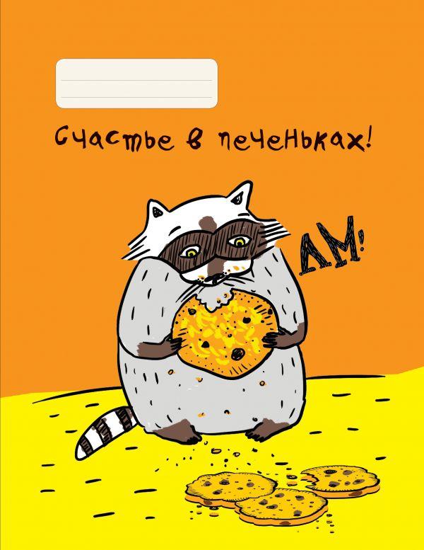 Тетрадь Еноты. Счастье в печеньках! (48 л., клетка)