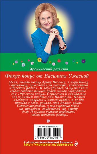Фокус-покус от Василисы Ужасной Дарья Донцова