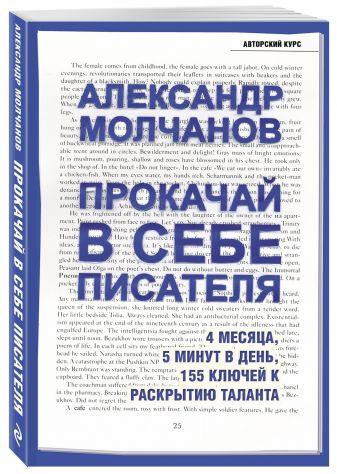 Александр Молчанов - Прокачай в себе писателя. 4 месяца, 5 минут в день, 155 ключей к раскрытию таланта обложка книги