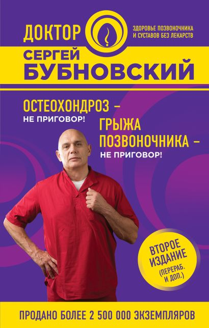 Остеохондроз - не приговор!; Грыжа позвоночника - не приговор! 2-е издание - фото 1