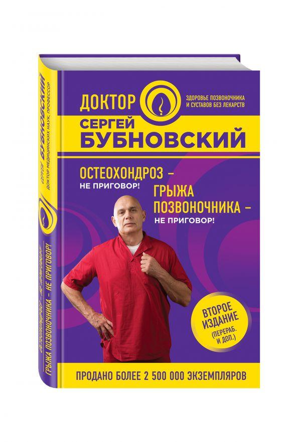 Остеохондроз - не приговор!; Грыжа позвоночника - не приговор! 2-е издание Бубновский С.М.