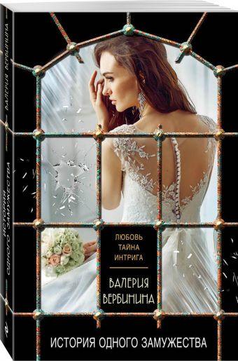 История одного замужества Валерия Вербинина