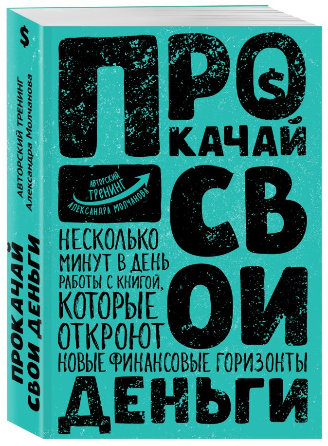 Александр Молчанов - Прокачай свои деньги обложка книги