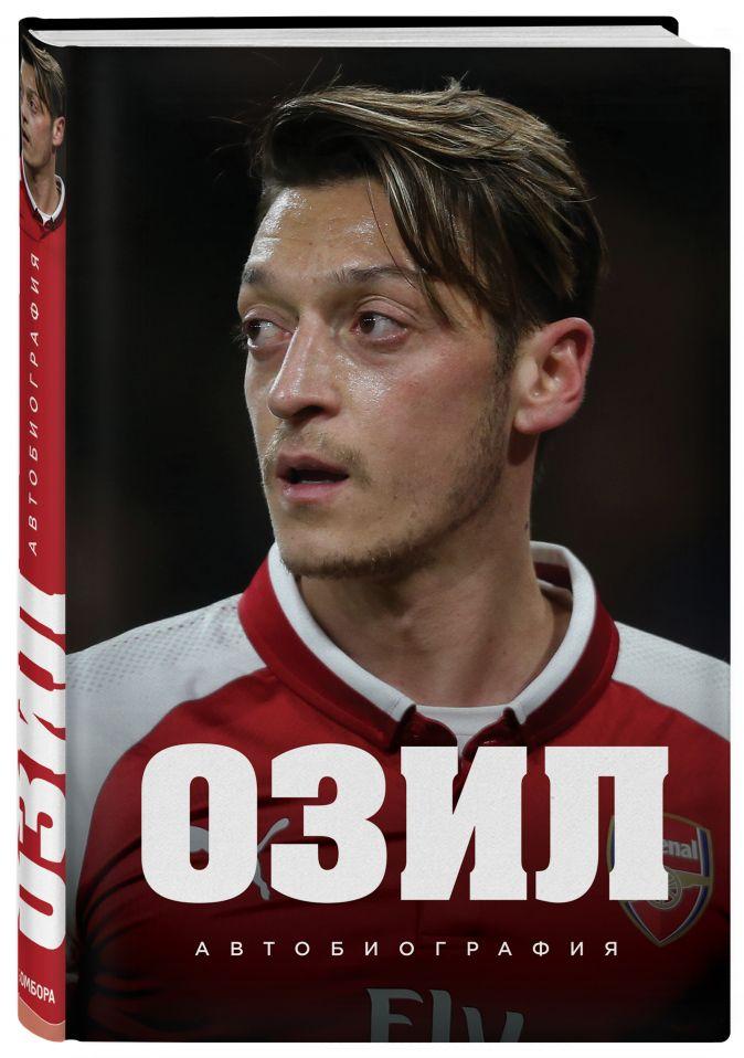 Месут Озил - Озил. Автобиография обложка книги