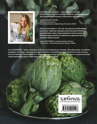 45 оттенков зеленого. Здоровые рецепты и красивые блюда. Для вегетарианцев и не только Аля Самохина